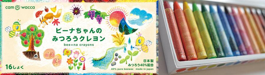 ビーナちゃんの蜜蝋(みつろう・ミツロウ)クレヨン